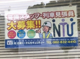有限会社日本トータルセキュリティー
