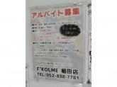 F'KOLME(エフコルメ) 植田店