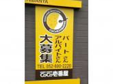 カレーハウス CoCo壱番屋 天白植田店