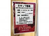 Prism(プリズム) イオンモール名古屋みなと店