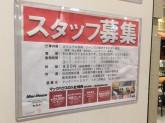 Mac-House(マックハウス) イオン尼崎店