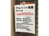 株式会社 森田家具店