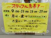 セブン-イレブン 四日市中川原1丁目店