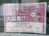 プロカラーカレン 新宿富久町店