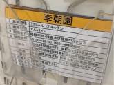 李朝園 京都二条店