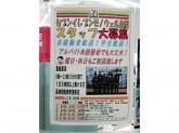 セブン-イレブン モノウェル千里中央店