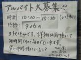 トンテキ・ロースかつ 華