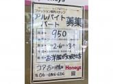Honeys(ハニーズ) コア古川橋店