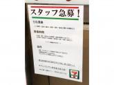セブン-イレブン 渋谷金王坂上店