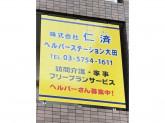 株式会社仁済 ヘルパーステーション大田
