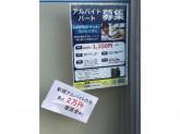 ローソン+toks 雪が谷大塚店