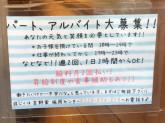 吉野家 蒲田駅前店