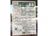 三徳 西早稲田店