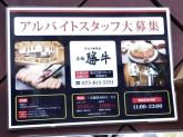京都勝牛 蒲田南口店
