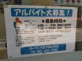 ローソン 八王子横山町店
