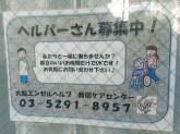 大起エンゼルヘルプ 新宿ケアセンター