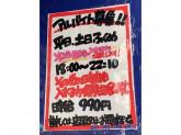 マツモトキヨシ 秋津駅前通店
