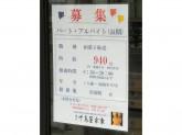 千鳥屋宗家 寺田町店
