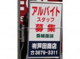 ENEOS 芦田商店 セルフ谷河内SS