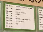 Aroma Bloom(アロマブルーム) 荻窪タウンセブン店