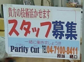 美容室 Parity cut(パリティーカット)