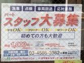 トヨタレンタカー 調布店