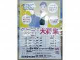 1-HOUR DRY TOHO(ワンナワードライ・東宝) マルナカ栗林南店