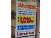 サンレモン 赤塚1丁目店