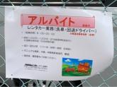 NISSHOレンタカー 江戸川営業所