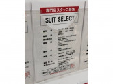 SUIT SELECT(スーツセレクト) ゆめタウン呉店