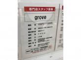 grove(グローブ) ゆめタウン呉