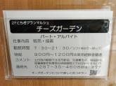 チーズガーデン JR宇都宮 とちぎグランマルシェ店