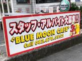 BLUE MOON CAFE(ブルームーンカフェ) 長楽寺店
