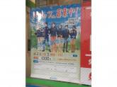 ファミリーマート 三田二丁目店
