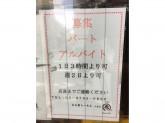乃木坂らーめん 東京食品 まる彦
