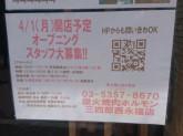 炭火焼肉ホルモン三四郎 西永福店