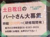 餃子の王将 吹田店