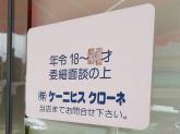 ケーニヒスクローネ 阪急六甲店