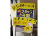 マクドナルド 成田空港第二ターミナル店