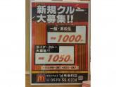 マクドナルド 14号幸町店