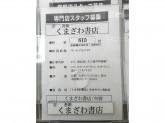 くまざわ書店 ゆめタウン高松店
