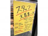口福堂 ゆめタウン呉店