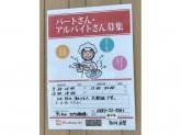 サンセル アピタ稲沢東店