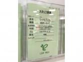Y!mobile(ワイモバイル) リーフウォーク稲沢店