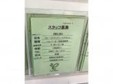 ファーストキッチン 稲沢リーフウォーク店