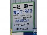 (有)柴田工業