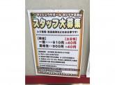 マイシュウサガール ヨシヅヤ清洲店