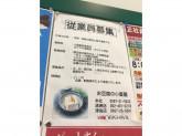 小菱屋 ヨシヅヤ清洲店