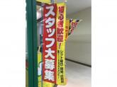 こりと~る 清洲店