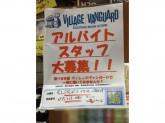 ヴィレッジヴァンガード イオンモール京都五条店
